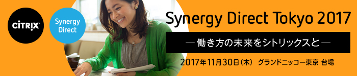 Citrix Synergy Direct Tokyo 2017