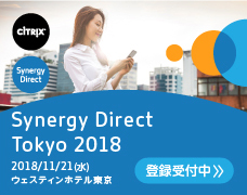 Citrix Synergy Direct Tokyo 2018