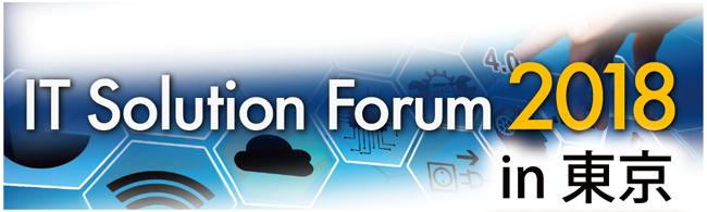 IT Solution Forum2018
