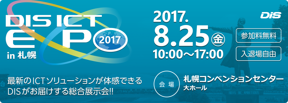 DIS ICT EXPO 2017 in 札幌