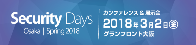 Security Days Spring 2018 osaka