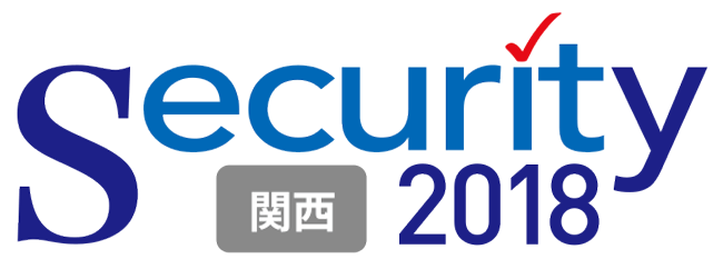 Security 関西 2018