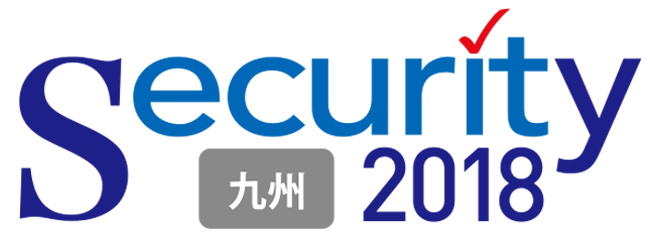 Security 九州 2018