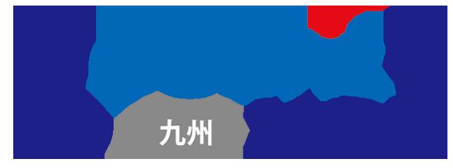 Security 九州 2018