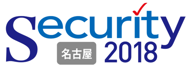 Security 名古屋 2018 へ出展<br...