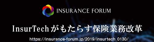 InsurTechがもたらす保険業務改革