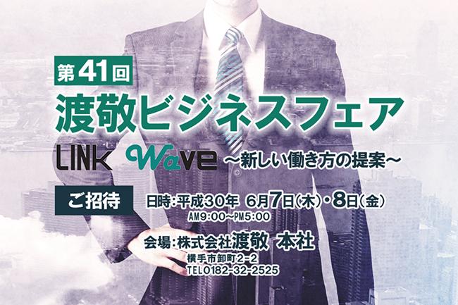 第41回【渡敬ビジネスフェア】